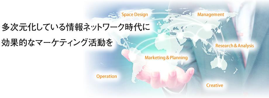 多次元化している情報ネットワーク時代に効果的なマーケティング活動を